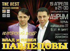 Влад и Павел Павлецовы «Авторский вечер» 19 апреля 2019 года