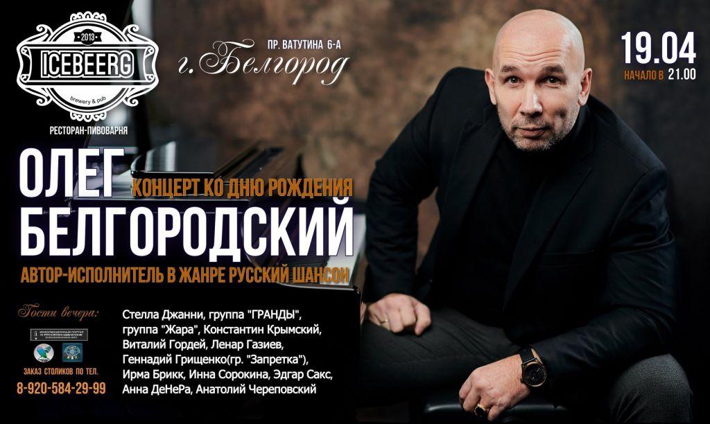 Олег Белгородский «Концерт ко дню рождения» 19 апреля 2019 года