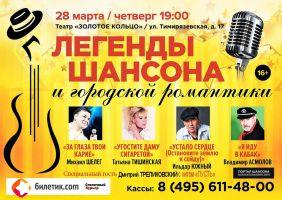 Концерт «Легенды шансона и городской романтики» 28 марта 2019 года