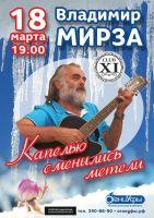 Владимир Мирза с программой «Капелью сменились метели» 18 марта 2019 года