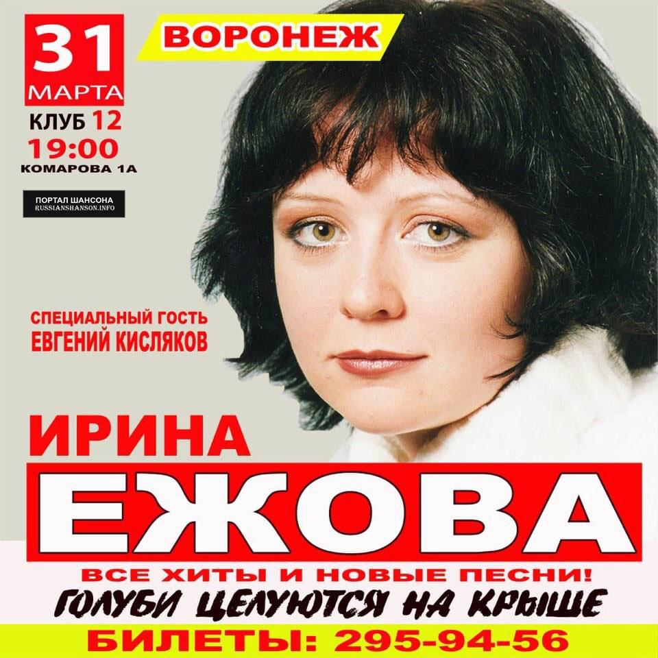 Ирина Ежова с программой «Голуби целуются на крыше» 31 марта 2019 года