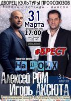 Алексей Ром и Игорь Аксюта в программе «На двоих» 31 марта 2019 года