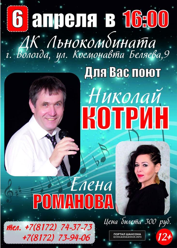 Для Вас поют Николай Котрин и Елена Романова 6 апреля 2019 года