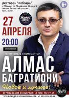 Алмас Багратиони с программой «Новое и лучшее» 27 апреля 2019 года
