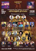 Творческий вечер «Приходите друзья» 21 марта 2019 года