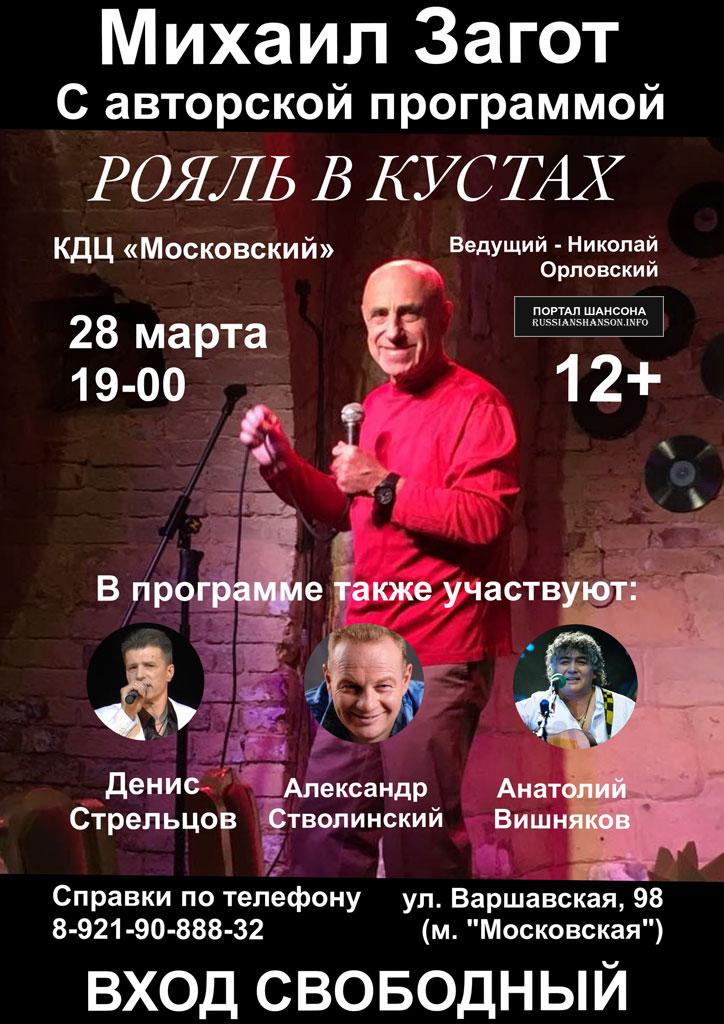 Михаил Загот с программой «Рояль в кустах» 28 марта 2019 года