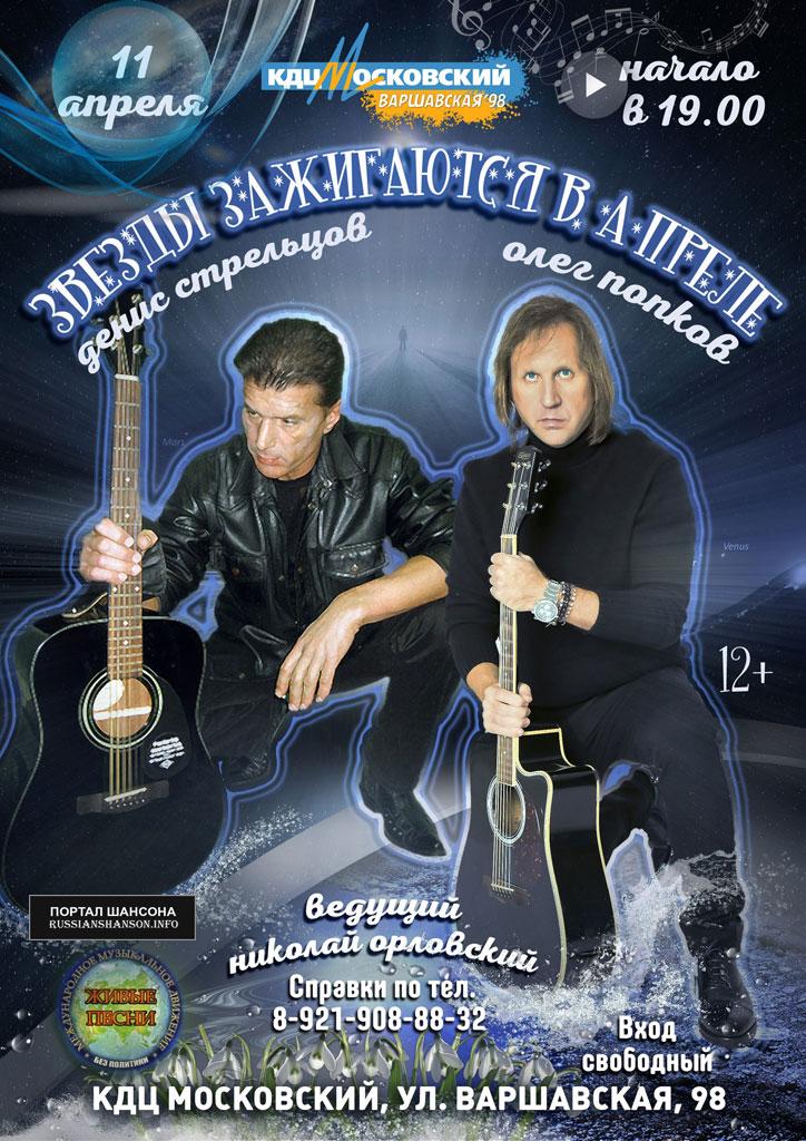 Денис Стрельцов и Олег Попков 11 апреля 2019 года