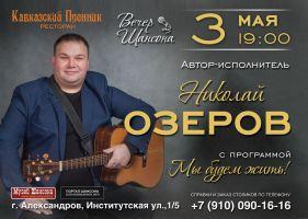 Николай Озеров с программой «Мы будем жить!» 3 мая 2019 года