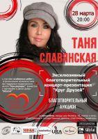 Таня Славянская. Концерт-презентация «Круг Друзей» 28 марта 2019 года