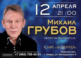 Михаил Грубов. Кафе «Астория» 12 апреля 2019 года