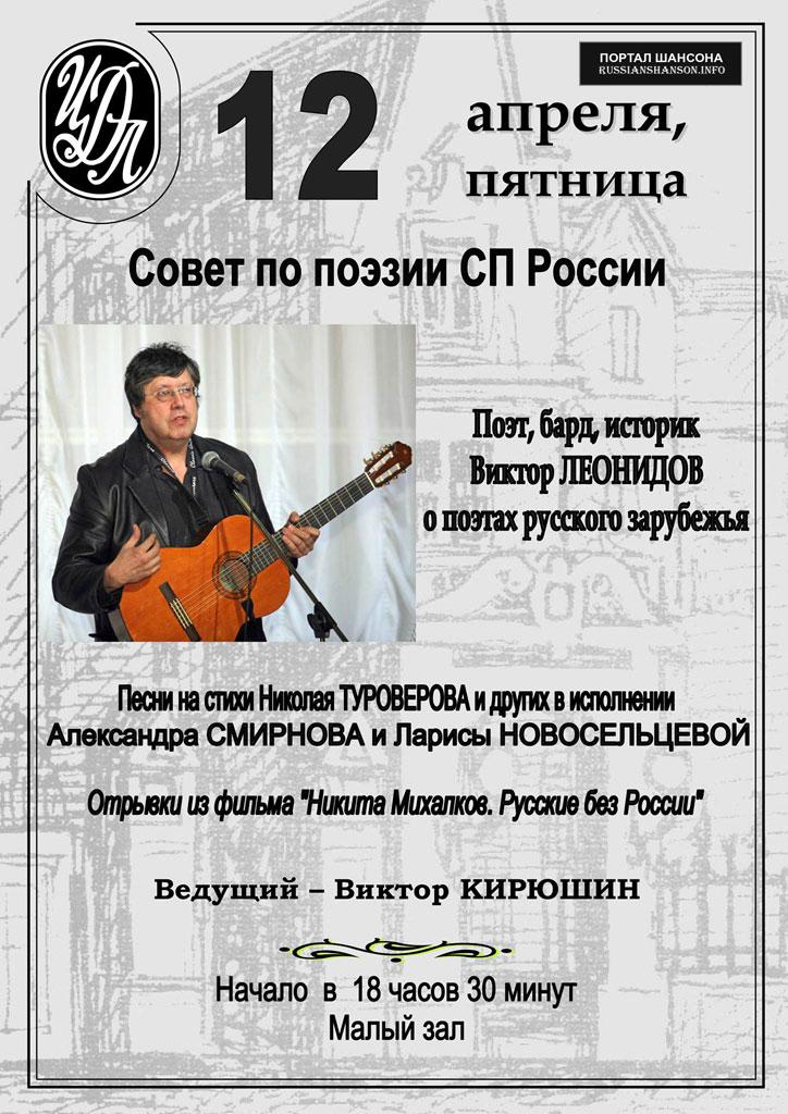 Виктор Леонидов о поэтах русского зарубежья 12 апреля 2019 года