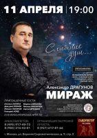 Александр Драгунов (Мираж) с программой «Слияние душ... » 11 апреля 2019 года