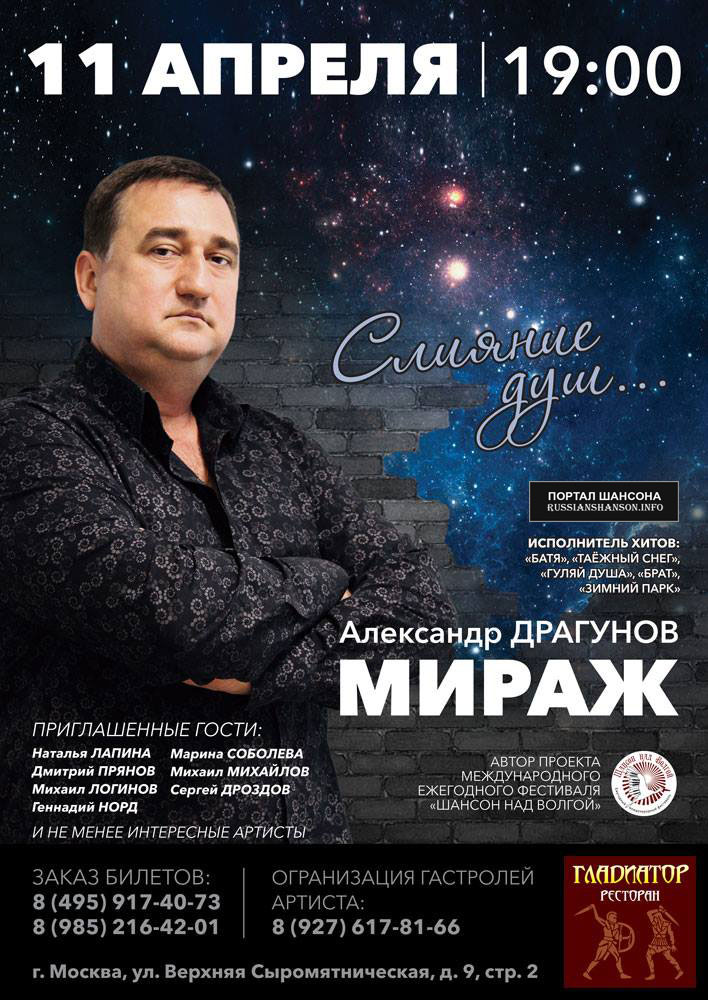 Александр Драгунов (Мираж) с программой «Слияние душ...» 11 апреля 2019 года
