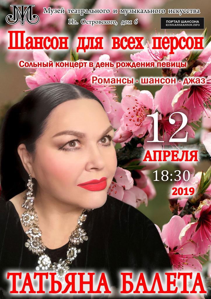 Татьяна Балета «Шансон для всех персон» 12 апреля 2019 года