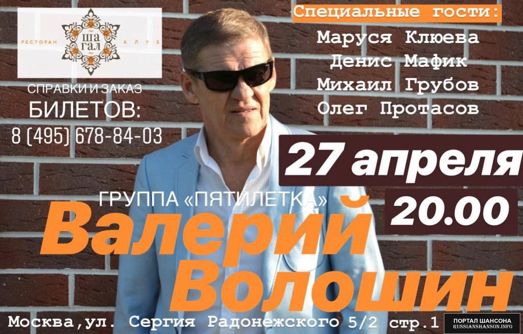 Валерий Волошин (гр. Пятилетка) 27 апреля 2019 года