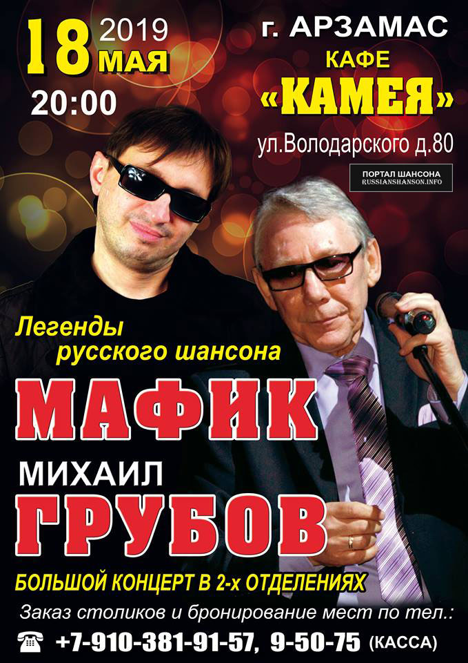 Мафик и Михаил Грубов г.Арзамас 18 мая 2019 года