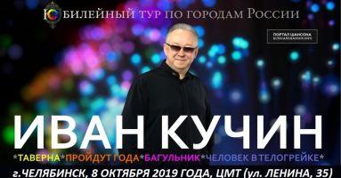 Иван Кучин «Юбилейный тур по городам России» г.Челябинск 8 октября 2019 года