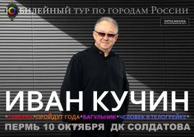 Иван Кучин «Юбилейный тур по городам России» г.Пермь 10 октября 2019 года