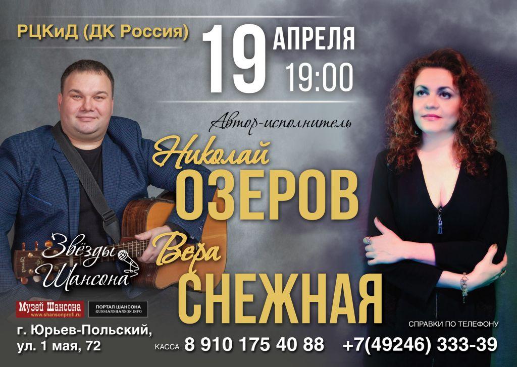 Николай Озеров и Вера Снежная г.Юрьев-Польский 19 апреля 2019 года