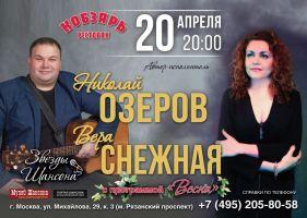 Николай Озеров и Вера Снежная с программой «Весна» г.Москва 20 апреля 2019 года
