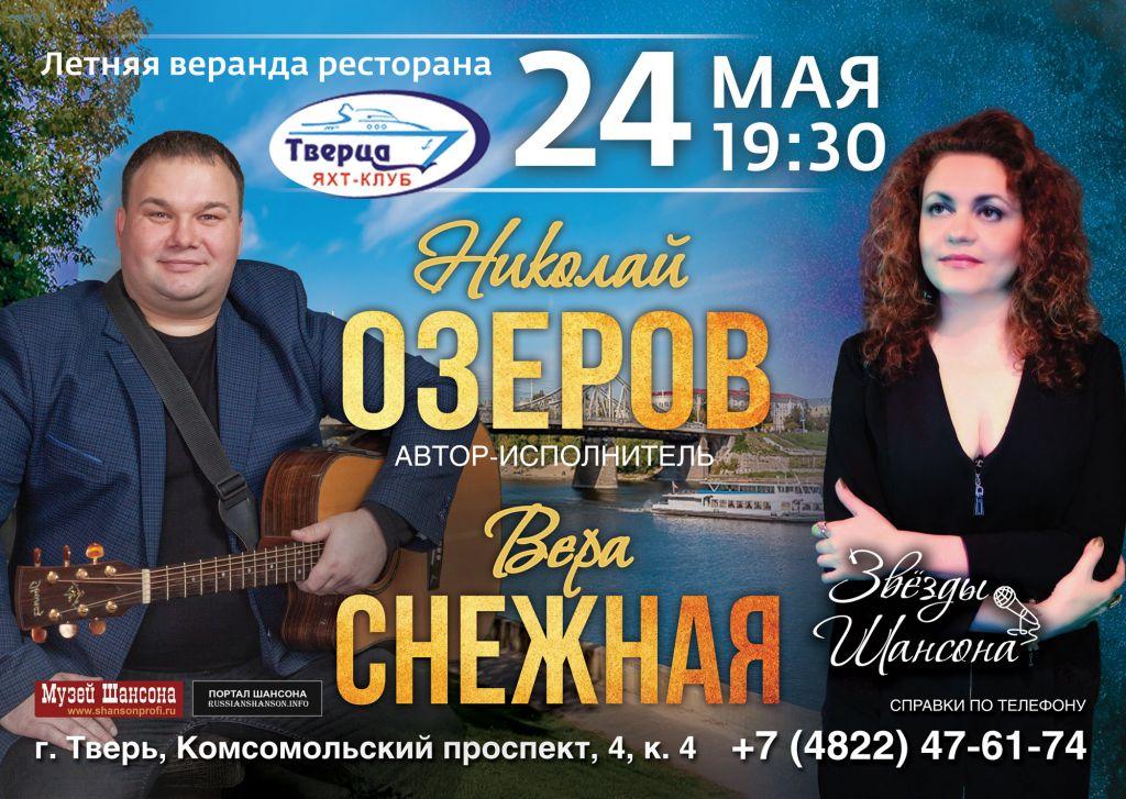 Николай Озеров и Вера Снежная г.Тверь 24 мая 2019 года