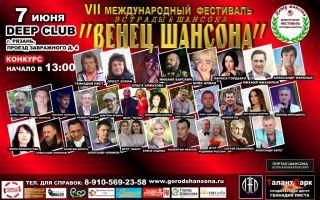 VII Международный фестиваль «Венец шансона» 7 июня 2019 года