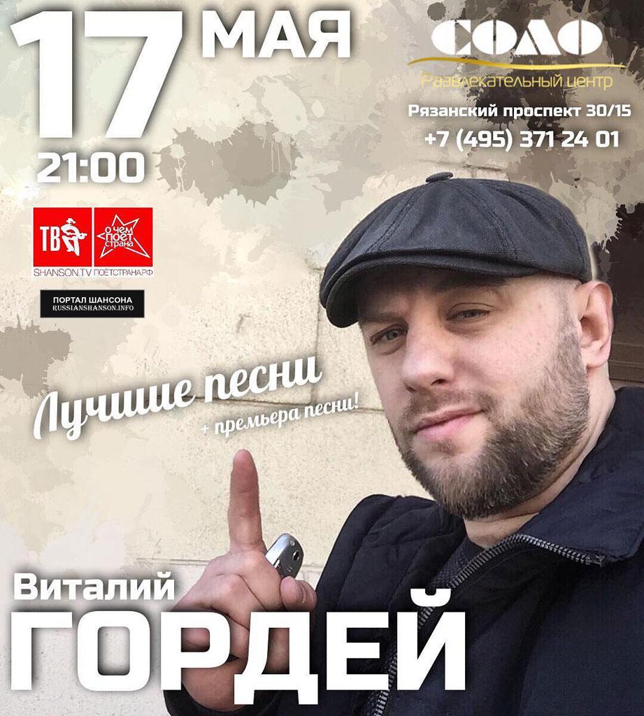 Виталий Гордей с программой «Лучшие песни» 17 мая 2019 года