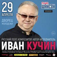 Иван Кучин «Творческая встреча » г.Екатеринбург 29 апреля 2019 года