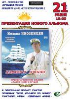 Презентация нового альбома Михаила Иноземцева «Адмирал любви» 2019 21 мая 2019 года