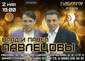 Влад и Павел Павлецовы 2 мая 2019 года