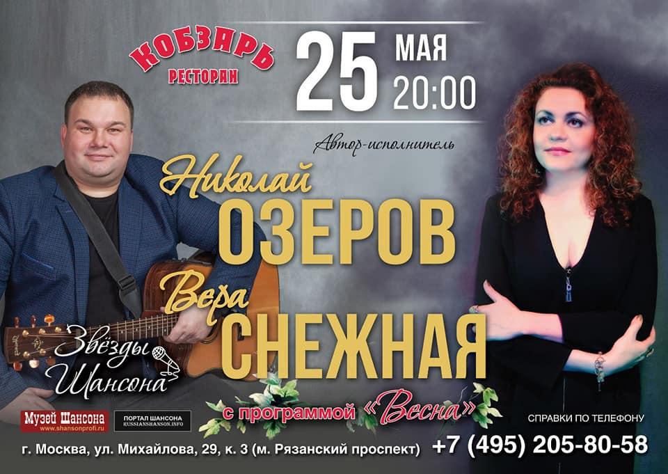 Николай Озеров и Вера Снежная г.Москва 25 мая 2019 года