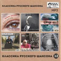 Студия «Ночное такси» издала 12-й сборник MP3 Классика русского шансона» 2019 29 мая 2019 года