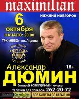 Александр Дюмин «Большой Юбилейный концерт» г.Нижний Новгород 6 октября 2019 года