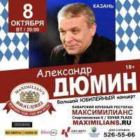 Александр Дюмин «Большой Юбилейный концерт» г.Казань 8 октября 2019 года