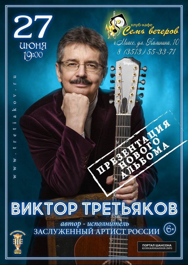 Виктор Третьяков г.Миасс 27 июня 2019 года
