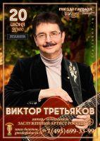 Виктор Третьяков «Гнездо глухаря» г. Москва 20 июня 2019 года