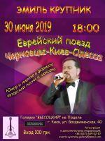 Эмиль Крупник «Еврейский поезд Черновцы-Киев-Одесса» 30 июня 2019 года