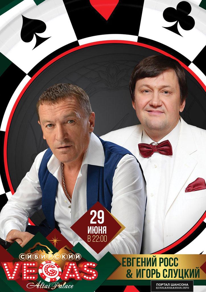 Евгений Росс и Игорь Слуцкий в Вегасе 29 июня 2019 года
