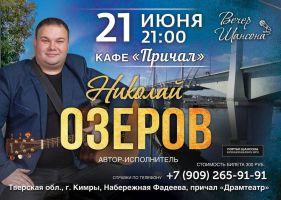 Николай Озеров «Вечер шансона» г.Кимры 21 июня 2019 года