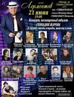 Концерт, посвященный юбилею Геннадия Жарова 21 июня 2019 года