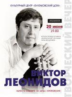 Виктор Леонидов «Творческий вечер» 20 июня 2019 года