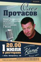 Олег Протасов в Анапе 1 июля 2019 года