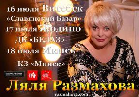 Ляля Размахова «Славянский базар» 18 июля 2019 года