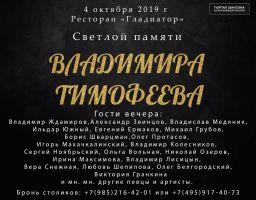 Вечер памяти Владимира Тимофеева 4 октября 2019 года