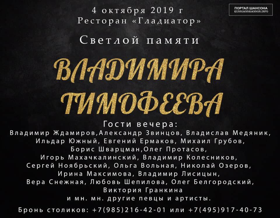 Владимир Тимофеев с программой «Я так скучаю по тебе» 4 октября 2019 года