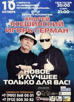 Андрей Ксешинский и Игорь Герман с программой «Новое и лучшее» г.Воркута 10 октября 2019 года