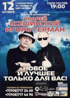 Андрей Ксешинский и Игорь Герман с программой «Новое и лучшее» г.Сосногорск 12 октября 2019 года
