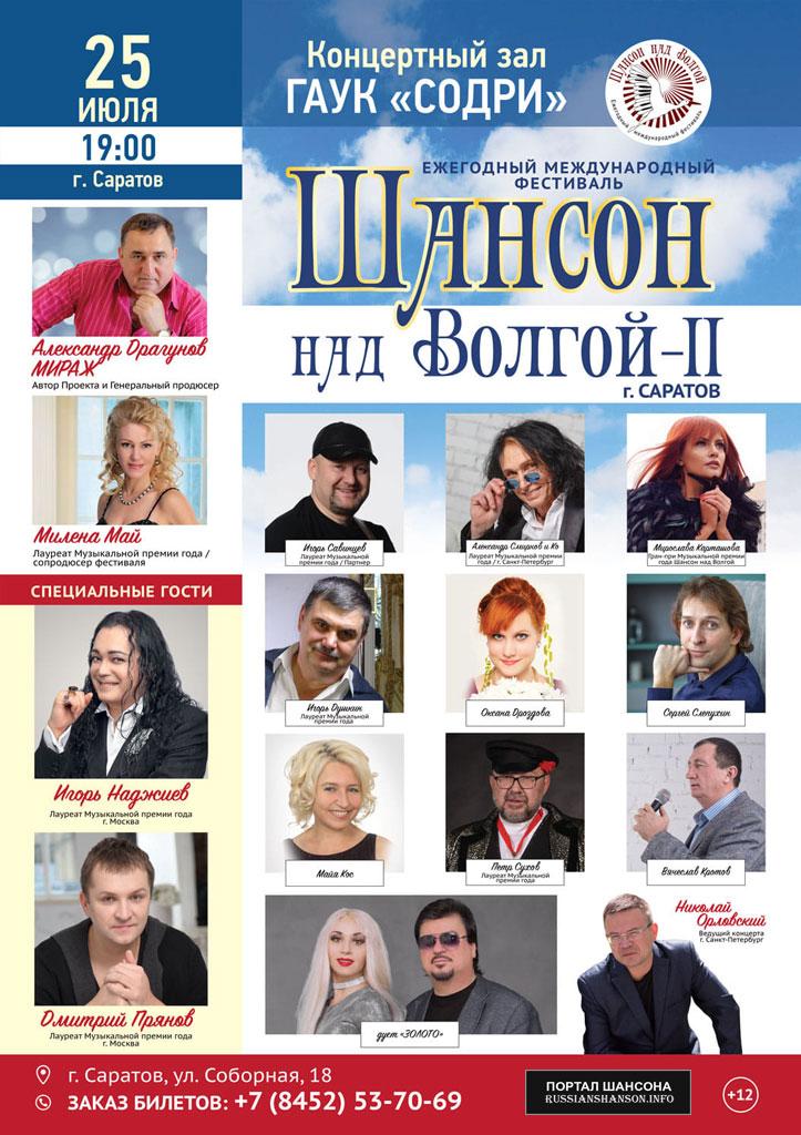 Второй Международный фестиваль «Шансон над Волгой- II» 25 июля 2019 года