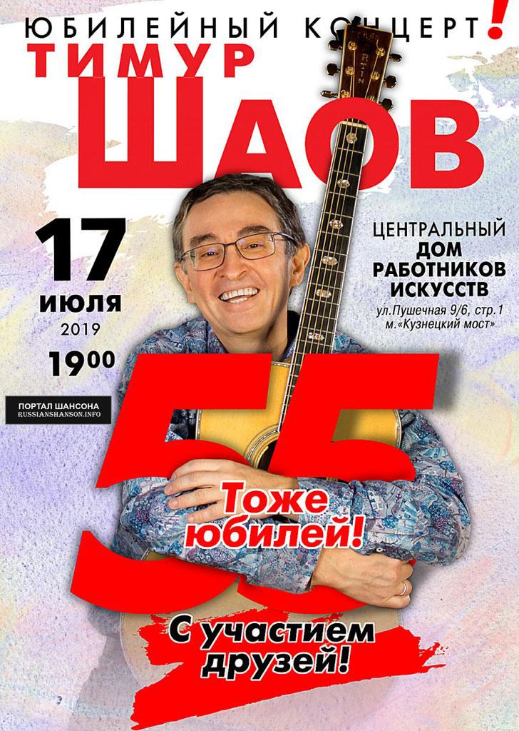 Тимур Шаов «Юбилейный концерт» 17 июля 2019 года