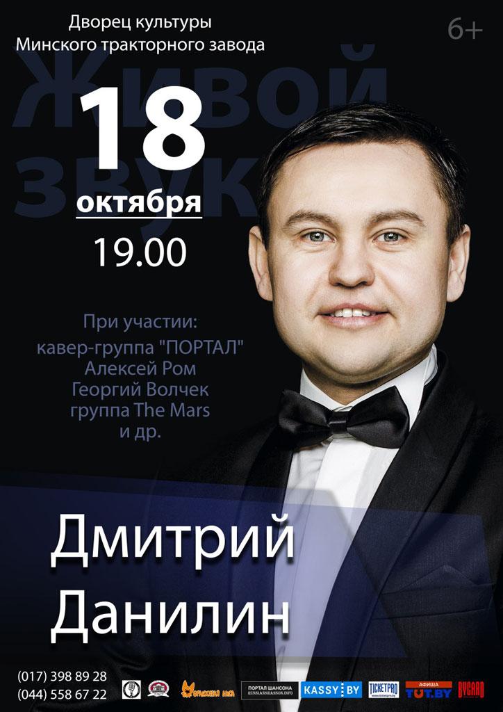 Дмитрий Данилин г. Минск 18 октября 2019 года